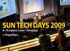 Открылась конференции для разработчиков Sun Tech Days