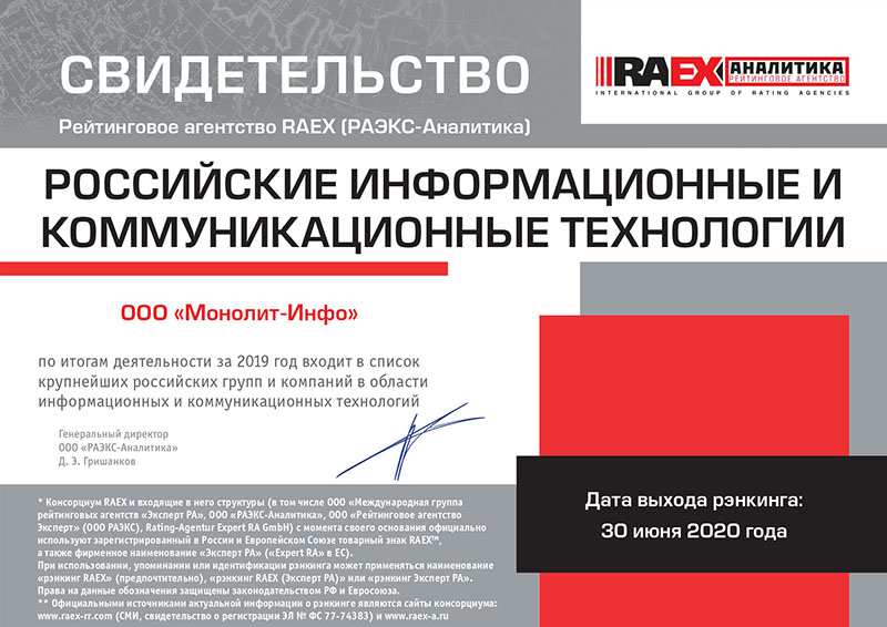 12NEWS: Монолит-Инфо :: Монолит-Инфо занял 11 место в рейтинге российских поставщиков ERP-систем на портале TAdviser