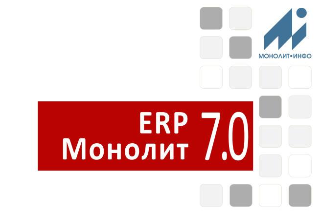 12NEWS: Монолит-Инфо :: Компания «Монолит-Инфо» объявляет о выходе новой версии программного комплекса «ERP Монолит 7.0»