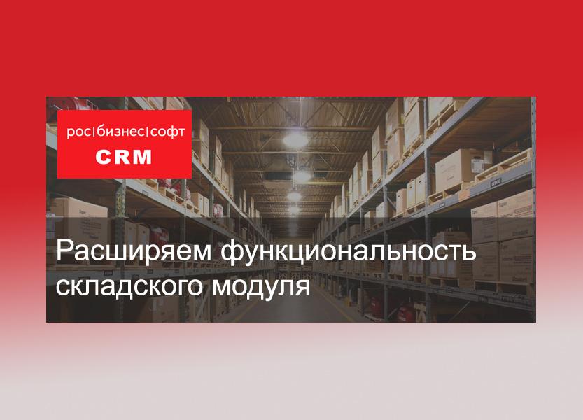 РосБизнесСофт разработала два дополнительных отчета для эффективного управления складскими остатками