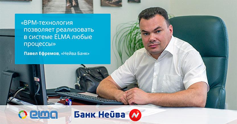 12NEWS: ELMA :: Уральский банк «Нейва» успешно реализовал проект внедрения новой версии системы ELMA