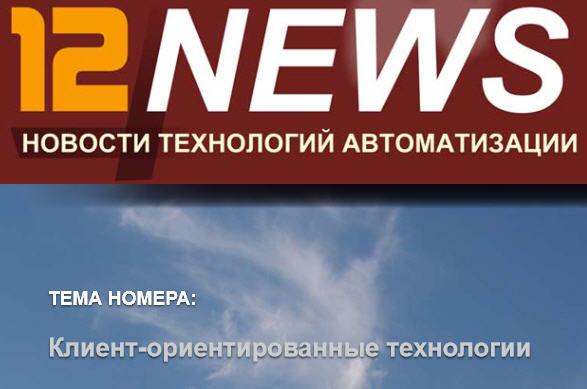 Вышел журнал #1/2011 НОВОСТИ ТЕХНОЛОГИЙ АВТОМАТИЗАЦИИ