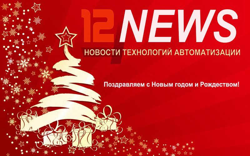 12NEWS: 12NEWS :: Поздравляем с Новым годом и Рождеством!