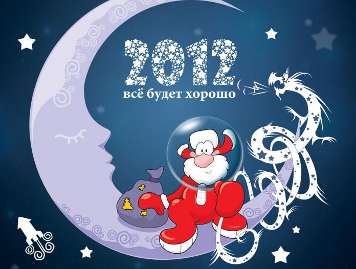12NEWS поздравляет читателей и партнеров с наступающим Новым 2012 годом и Рождеством!