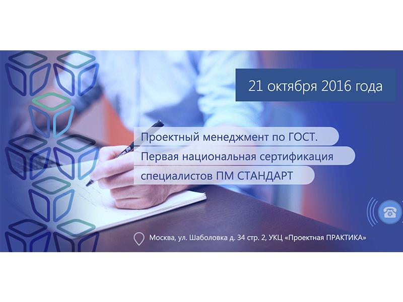 12NEWS: Проектная ПРАКТИКА, ГК :: Открытый семинар для HR-директоров от Центра дистанционного обучения Проектной ПРАКТИКИ