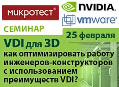12NEWS: Микротест :: «VDI для 3D»: как оптимизировать работу инженера-конструктора с использованием преимуществ VDI?