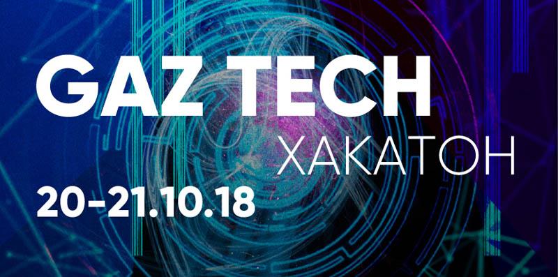 12NEWS: 12NEWS :: Хакатон GAZtech 2018