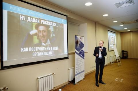 Итоги конференции Код ИБ в Баку