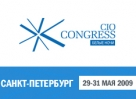 International CIO Congress «White Nights»