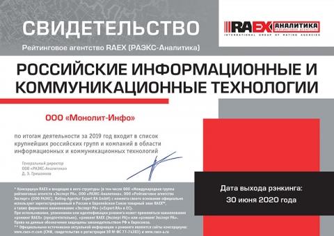 Монолит-Инфо занял 11 место в рейтинге российских поставщиков ERP-систем на портале TAdviser