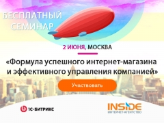 Создание интернет магазина семинар бесплатный аренда виртуального сервера kvm