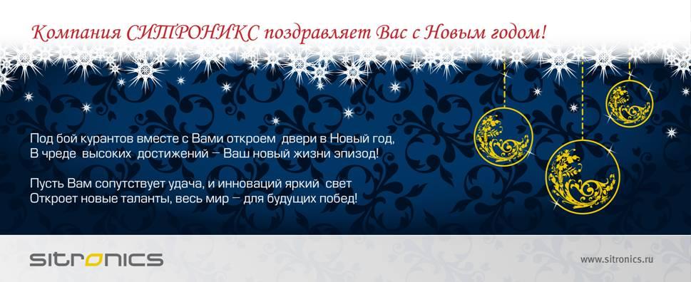 Поздравления с новым годом от компании в
