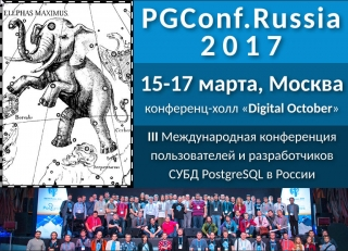 PgConf.Russia 2017